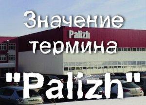 Что значит Palizh?