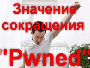 Что значит Pwned?