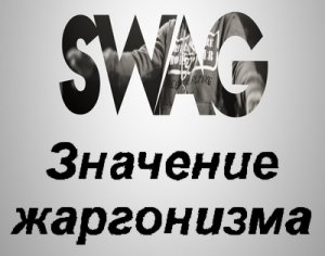 Что значит Swag, Свэг?