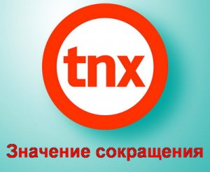 что значит tnx перевод