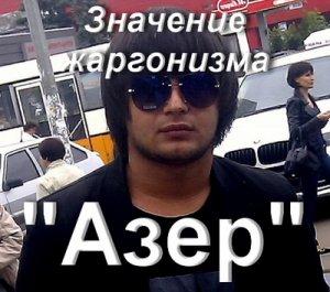 Что значит Азер?