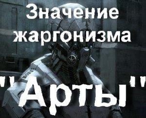 Что значит Арты, Арт?