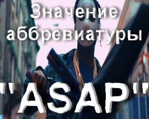 Что значит АСАП, ASAP?
