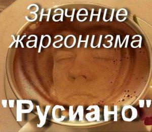 Что значит Русиано?