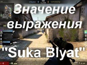 Что значит Suka Blyat?