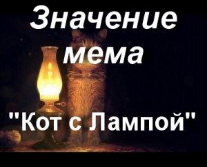Что значит мем Кот с Лампой?