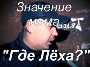 Что значит Где Леха мем?