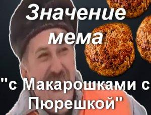 С Макарошками с Пюрешкой прикол?