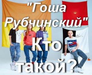 Кто такой Гоша Рубчинский?