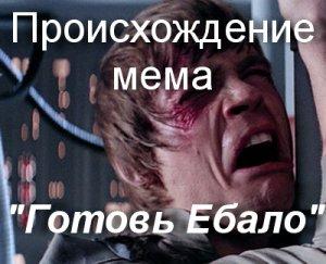Что значит Готовь Ебало мем?