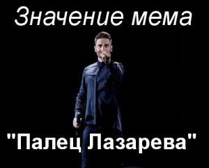 Что значит палец Лазарева мем?