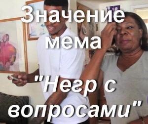 Негр с вопросами Ник Янг мем