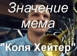 Что значит Коля Хейтер мем?