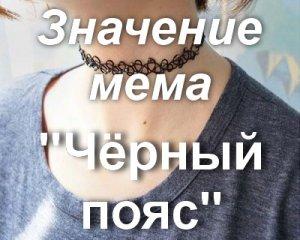 Что значит Чёрный пояс мем?