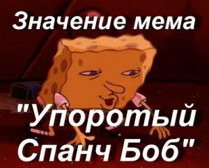 Упоротый Спанч Боб мем