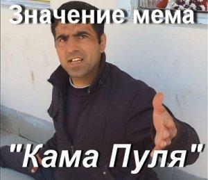 Что значит Кама Пуля мем?