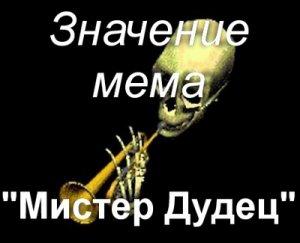 Что значит Мистер Дудец мем?