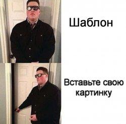 Охранник открывающий дверь мем откуда