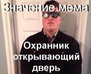 Охранник открывающий дверь мем