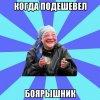 мемы про боярышник