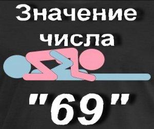 что значит число 69?