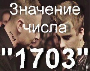 что значит число 1703?