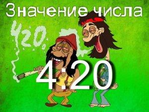 что значит число 420?