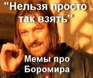 Мемы про Боромира