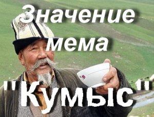 Мем Кумыс