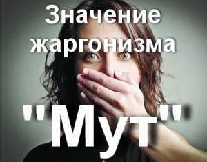 Что значит Мут?
