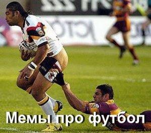 Мемы про футбол и футболистов