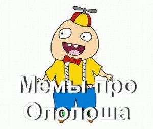 Мемы про Ололоша