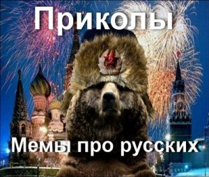 Мемы про русских