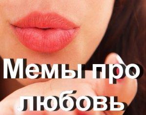 Мемы про Любовь