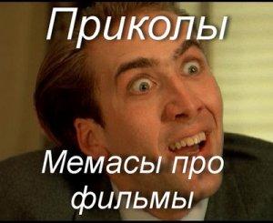 Мемы про фильмы
