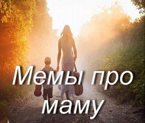 Мемы про маму