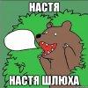 мемы про Настю приколы