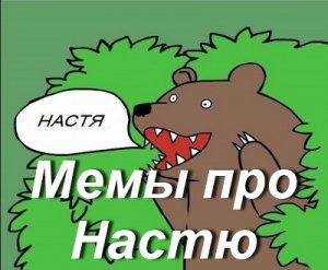 мемы и приколы про Настю шлюху