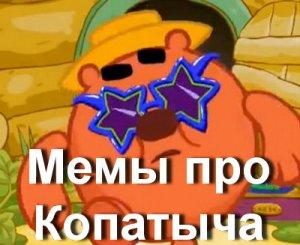Мемы про Копатыча