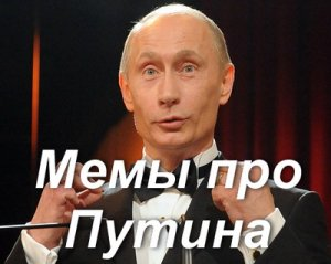 мемы про путина