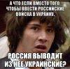 мемы и приколы про украину