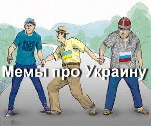 Мемы про Украину