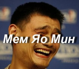 Яо Мин мем