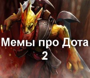 Мемы про Доту