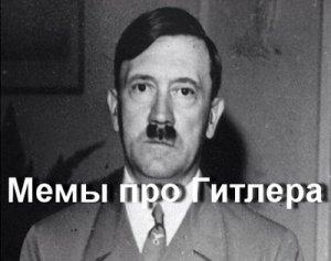 Мемы про Гитлера
