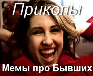 Мемы про Бывших