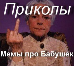 Мемы про Бабушек