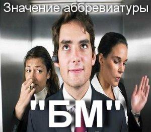 БМ - что значит?