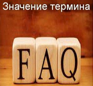 FAQ - что значит?