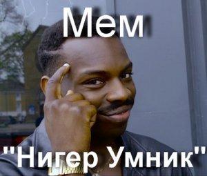 Нигер Умник мем
